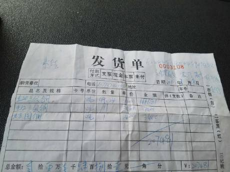 Fake reciept used Shuicheng Municipal Garden Engineering Company